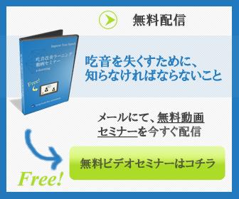 無料動画セミナーページ
